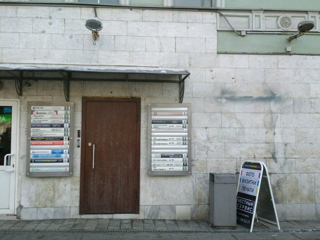 помощь в оформлении виз и загранпаспортов — Единый Визовый Центр — Москва, фото №2