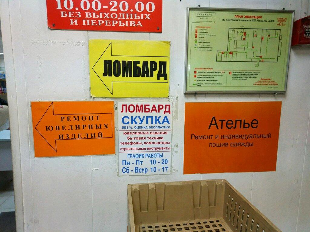 Нижний товаров ломбард новгород бытовой техники каталог красноярск щорса ломбард на