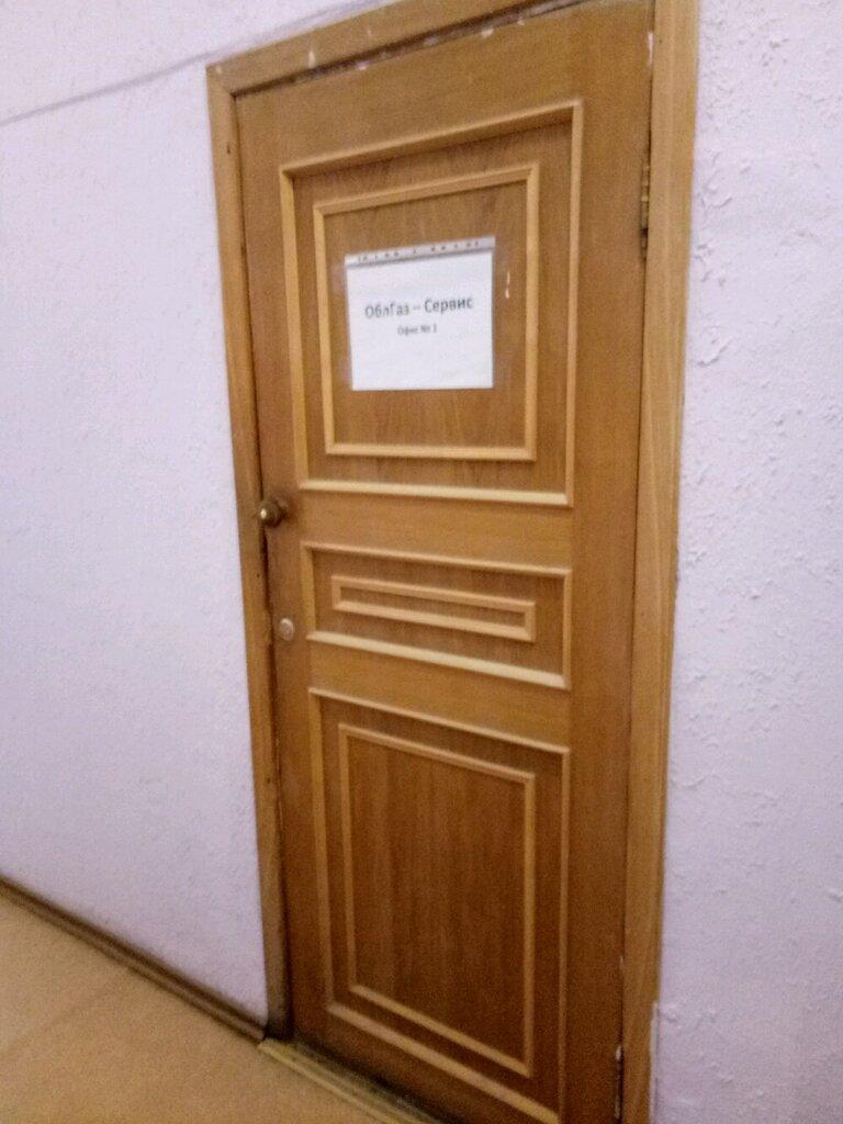 служба газового хозяйства — ОблГаз-Сервис — Нижний Новгород, фото №1