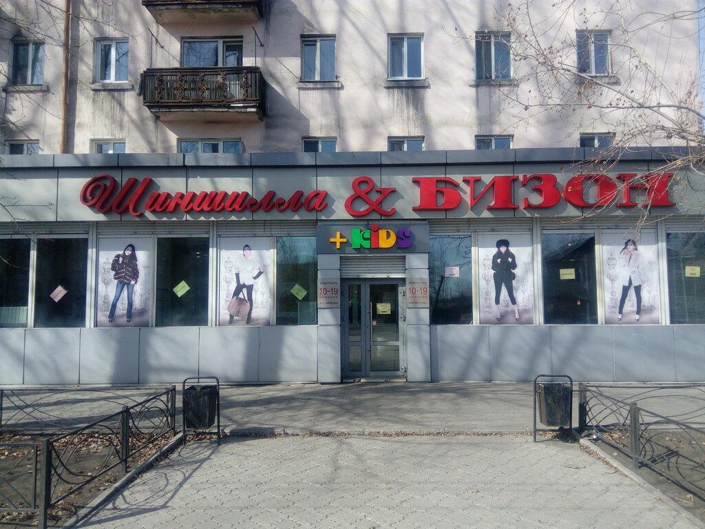 Магазин Одежда В Кызыле Адрес