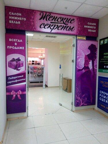 магазин белья женские секреты тула