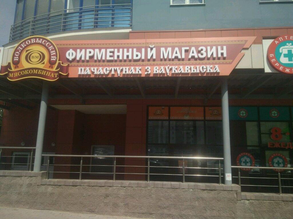 Фирменный Магазин Мясокомбината Минск