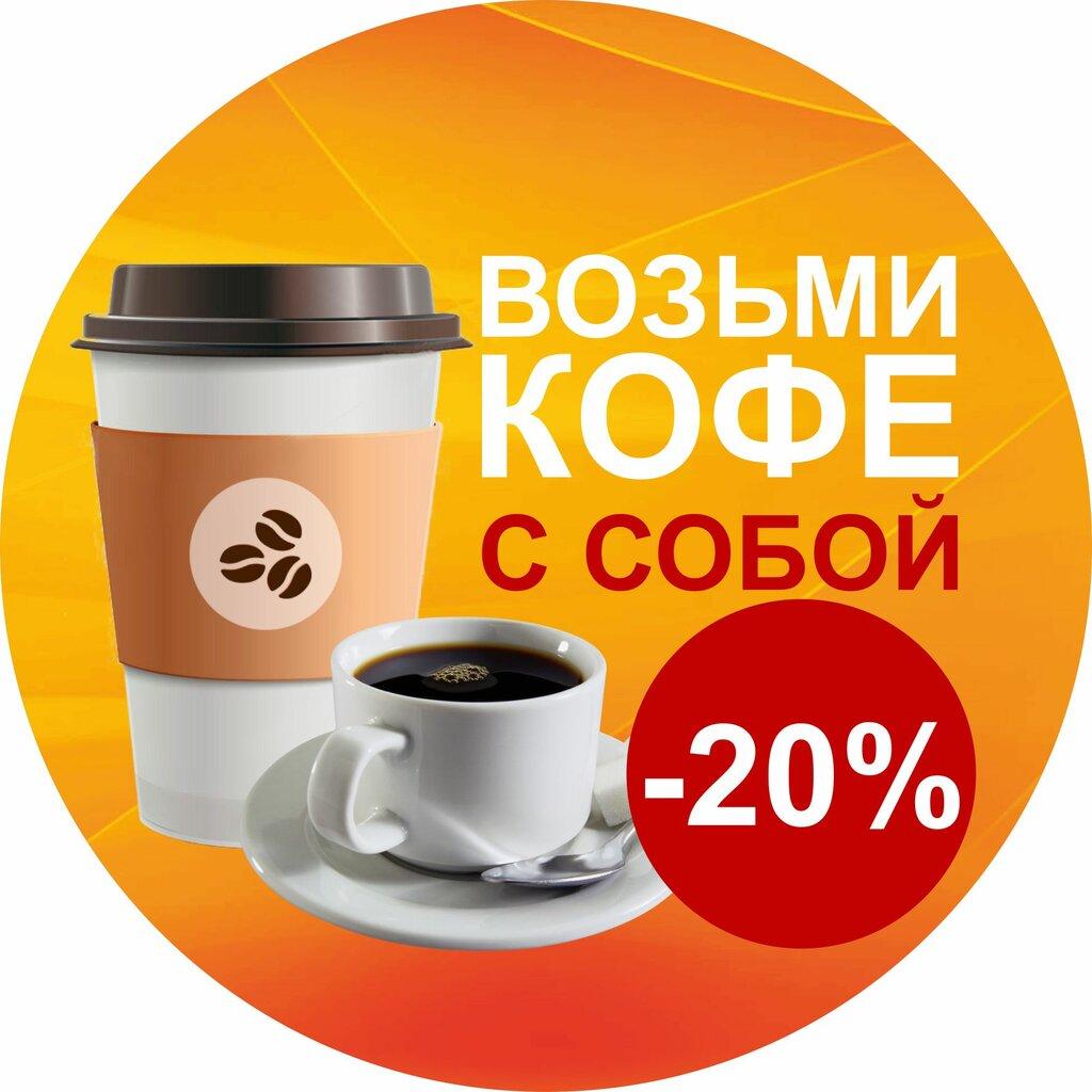 Кофе возьми с собой картинки для