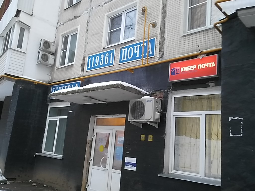 почтовое отделение — Отделение почтовой связи Москва 119361 — Москва, фото №2