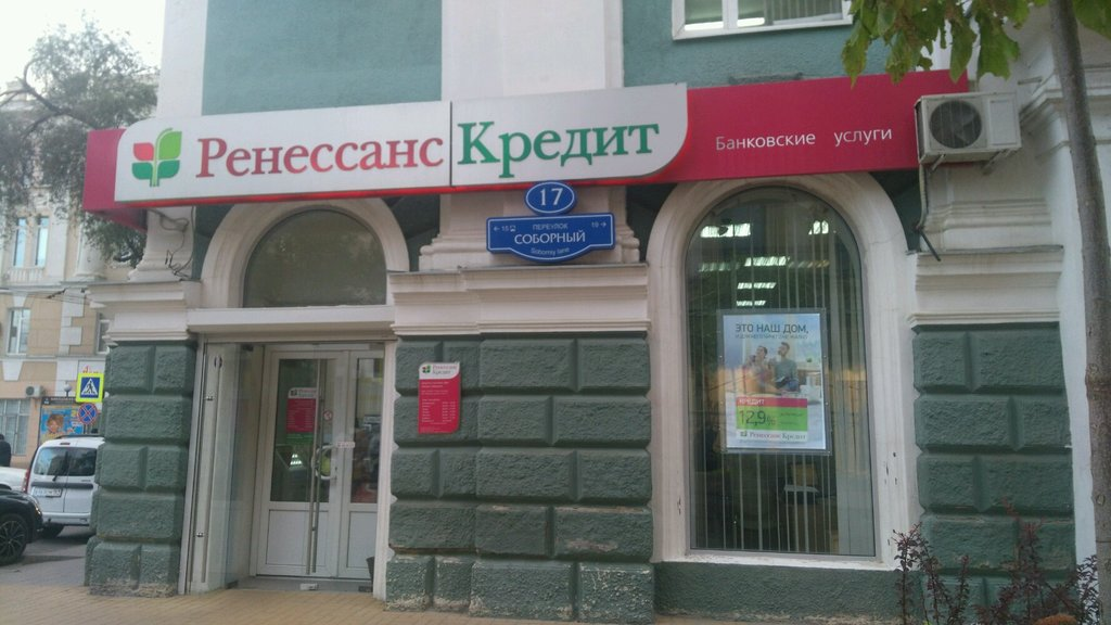 банк ренессанс кредит ростов на дону займы до 300000 рублей на карту без справок и поручителей