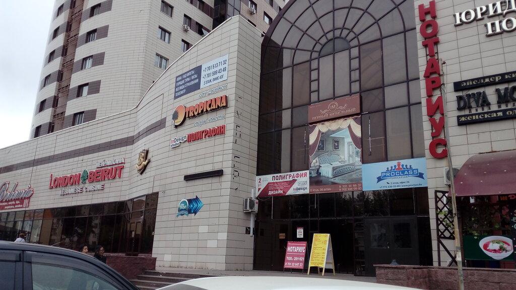 салон красоты — Тропикана — Нур-Султан (Астана), фото №1