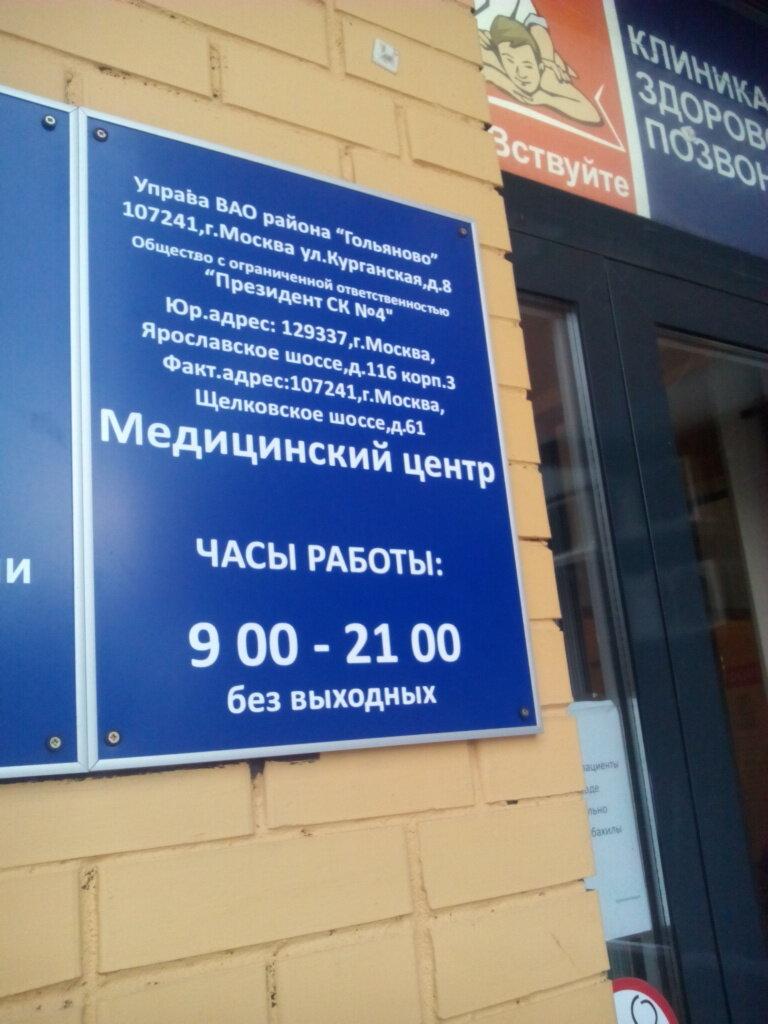 медцентр, клиника — Клиника здорового позвоночника — Москва, фото №1