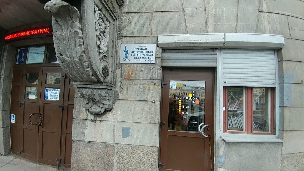 книжный магазин — Порядок слов — Санкт‑Петербург, фото №1