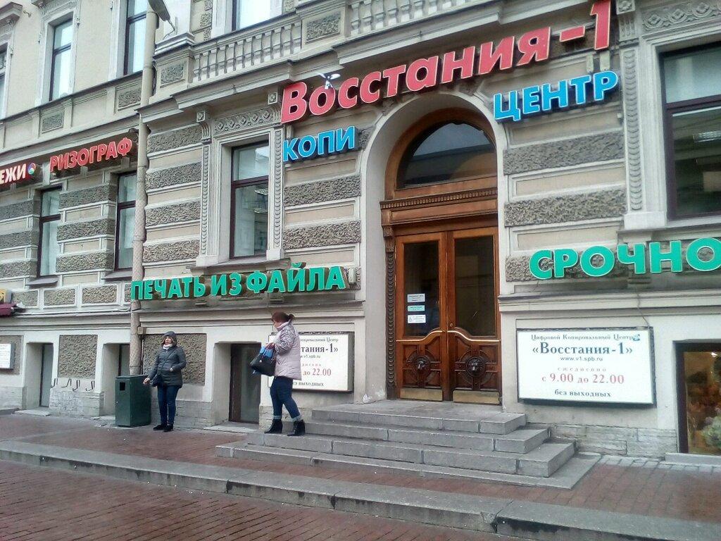 копировальный центр — Восстания 1 — Санкт-Петербург, фото №3