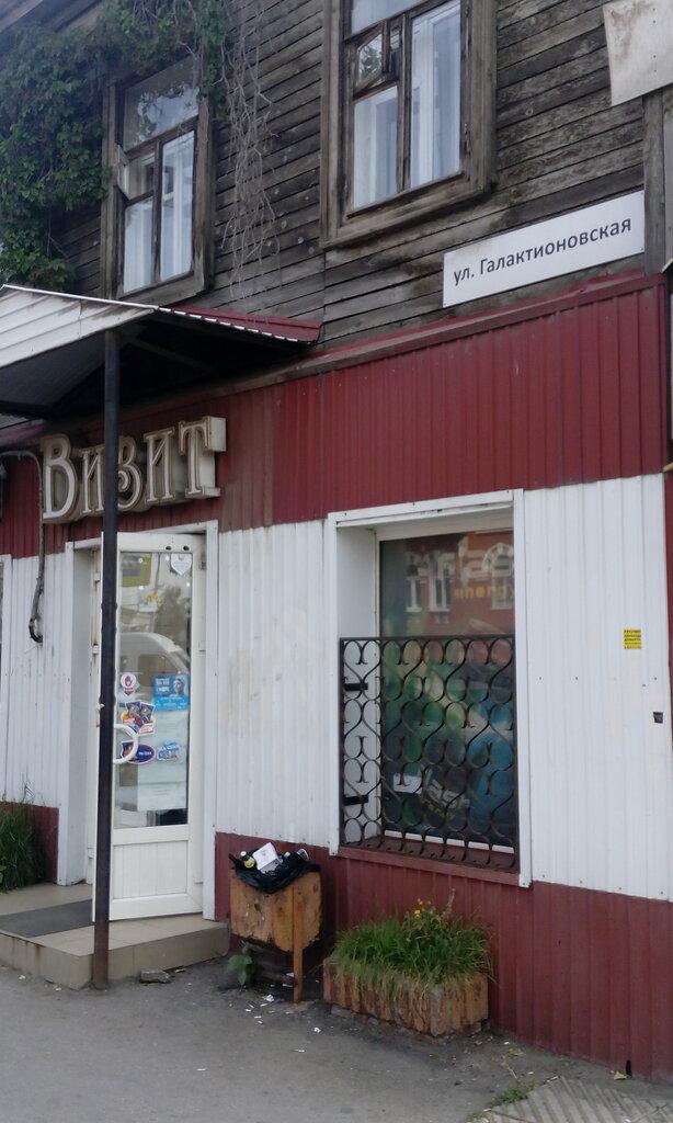 магазин продуктов — Визит — Самара, фото №2