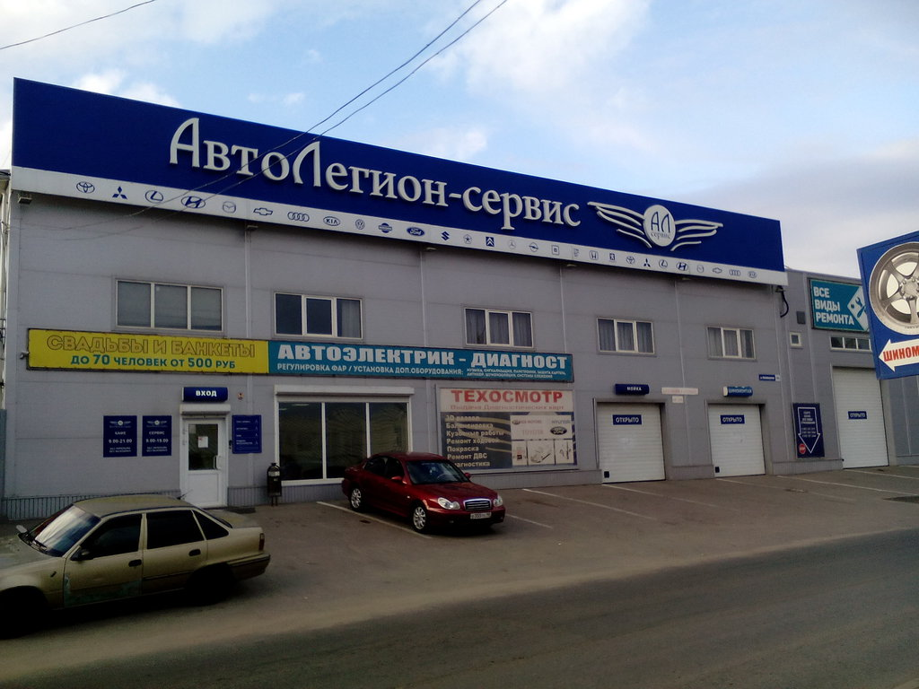 автосервис, автотехцентр — АвтоЛегион — Волгоград, фото №1