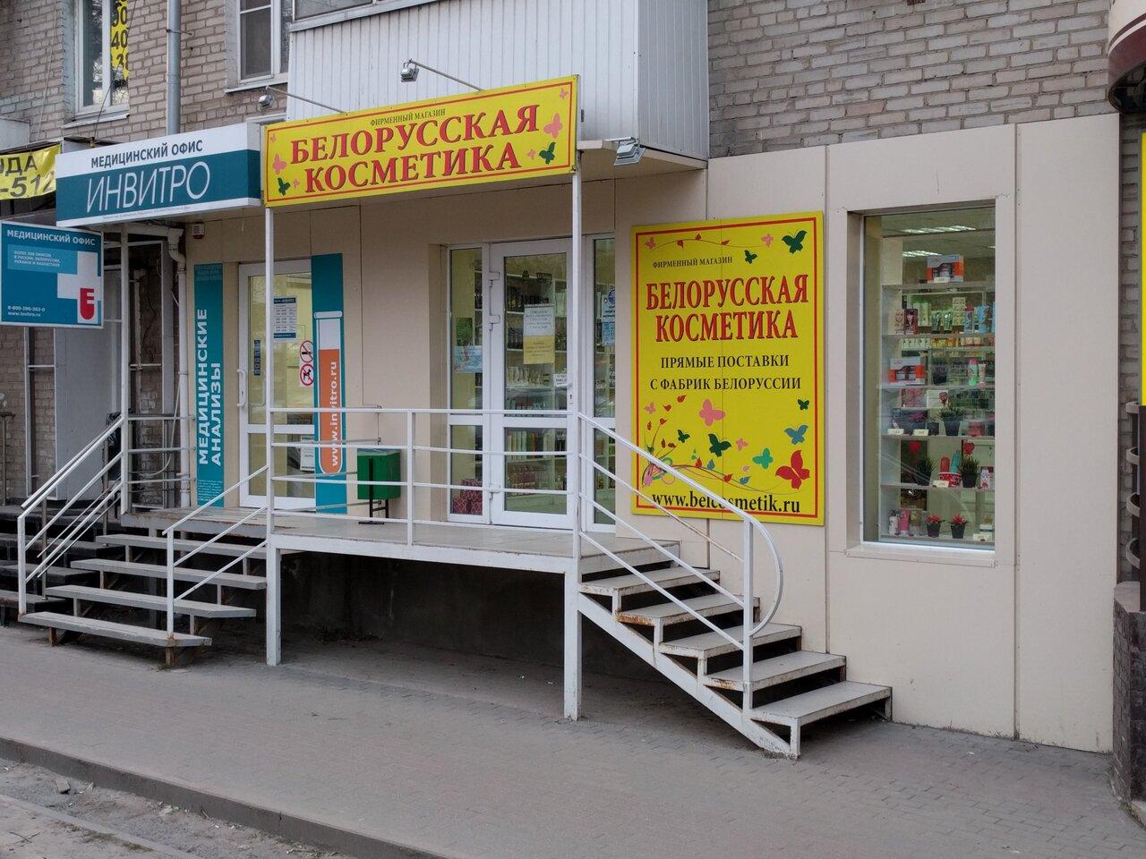 белорусская косметика купить в ростове на дону