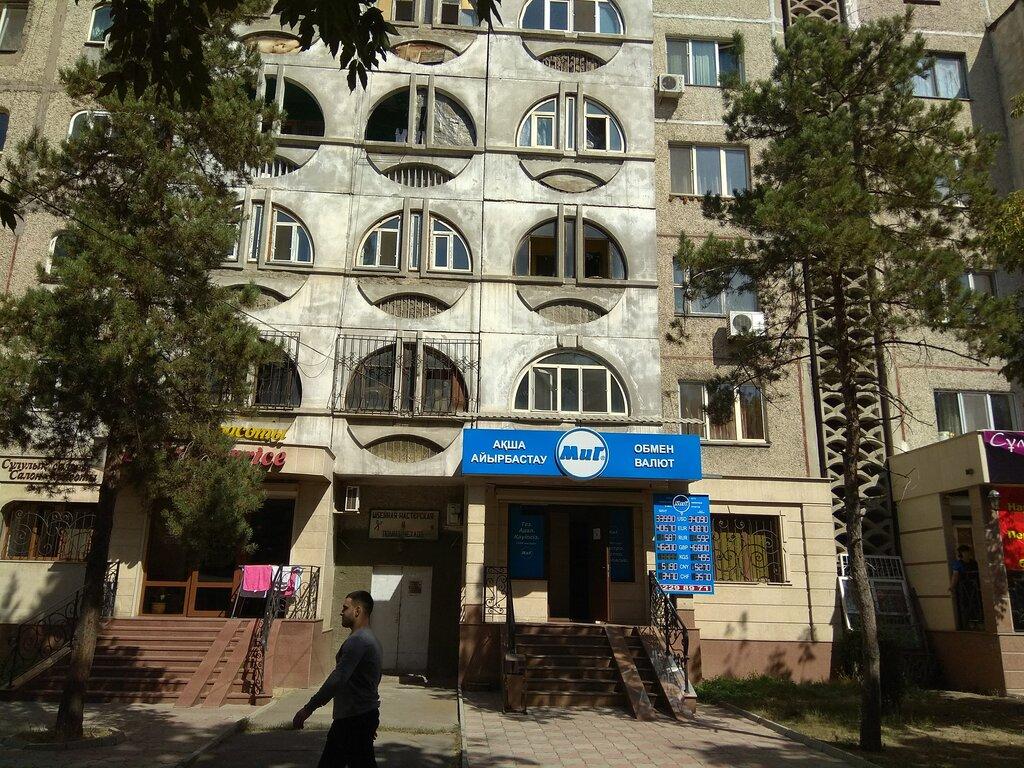 обмен валюты — МиГ — Алматы, фото №2