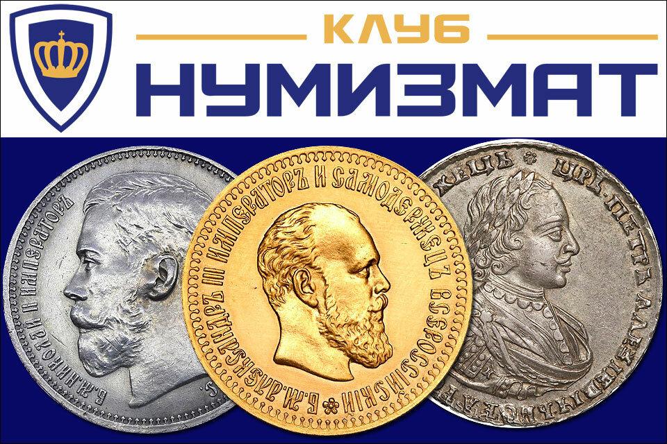 Адреса клубов нумизматов москва клуб happy москва
