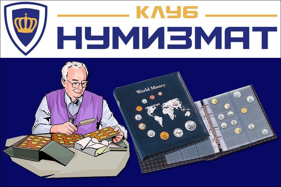 москва клуб нумизматов тверская