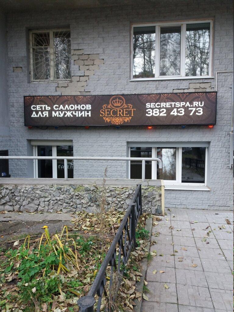 spas — Muzhskoy salon Garem — Yekaterinburg, фото №1
