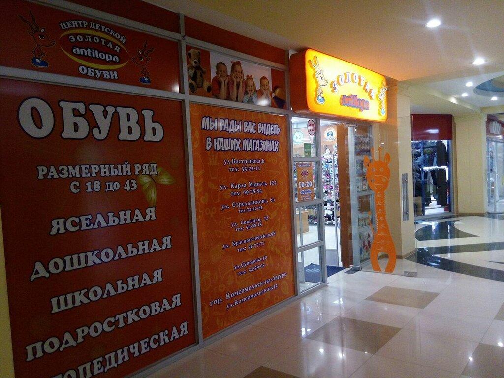 Золотая Антилопа Хабаровск Интернет Магазин Каталог