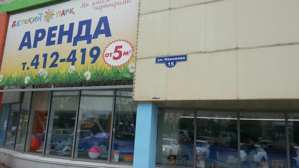 детский парк на южной томск детские товары