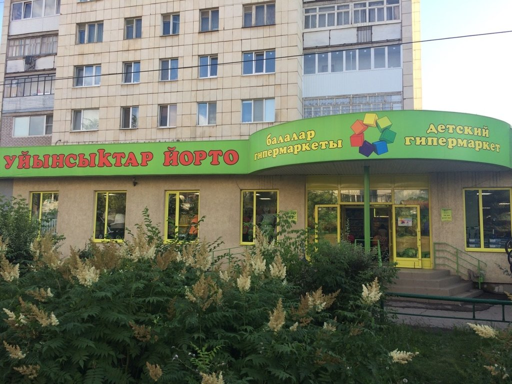 Дом Игрушек Интернет Магазин Октябрьский Башкортостан