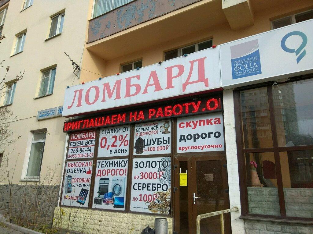 Екатеринбург ломбард 24 часа стоимость часы пума