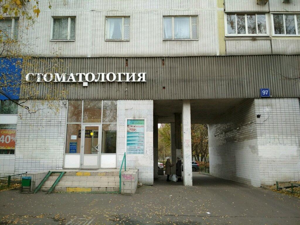 стоматологическая клиника — Дента Лекс — Москва, фото №2