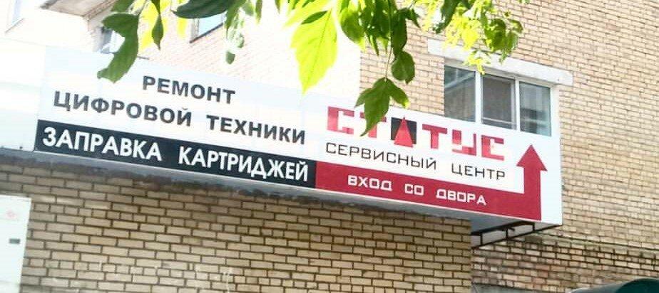 компьютерный ремонт и услуги — Сервисный центр Статус — Орехово-Зуево, фото №1