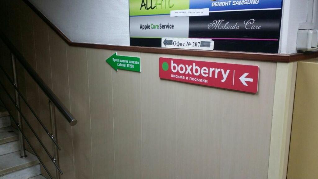 Пункты boxberry москва на карте рулетка лазерная ada cosmo 100