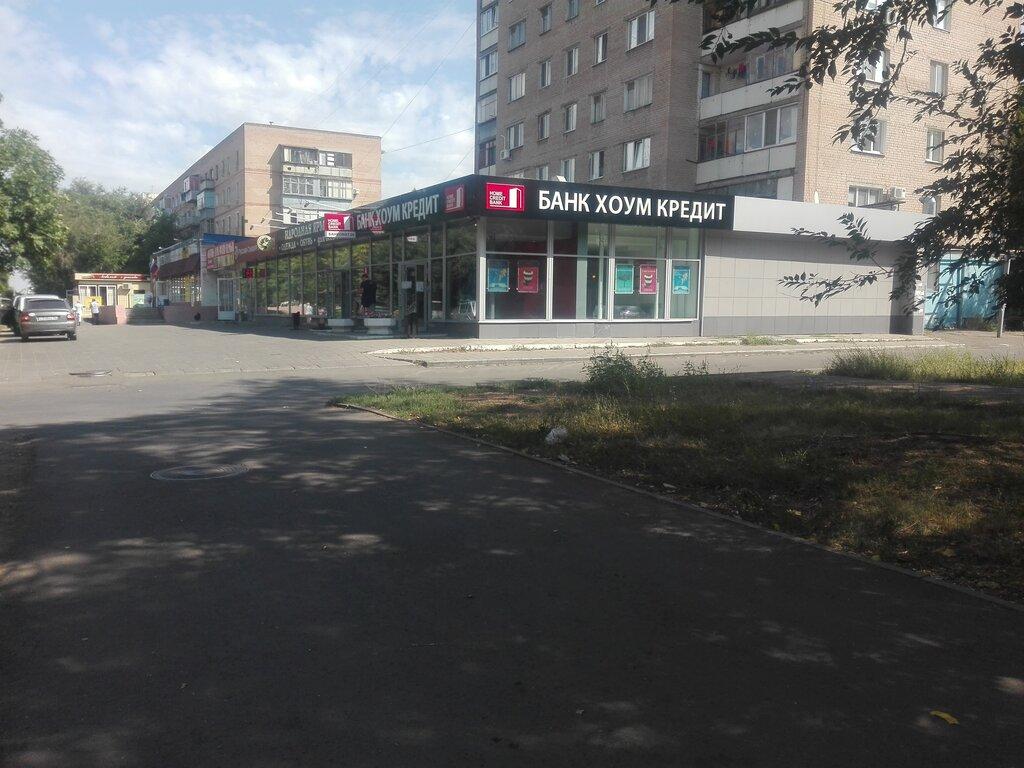 Самые выгодные ставки по вкладам и депозитам «Банка Хоум Кредит» в Оренбурге.