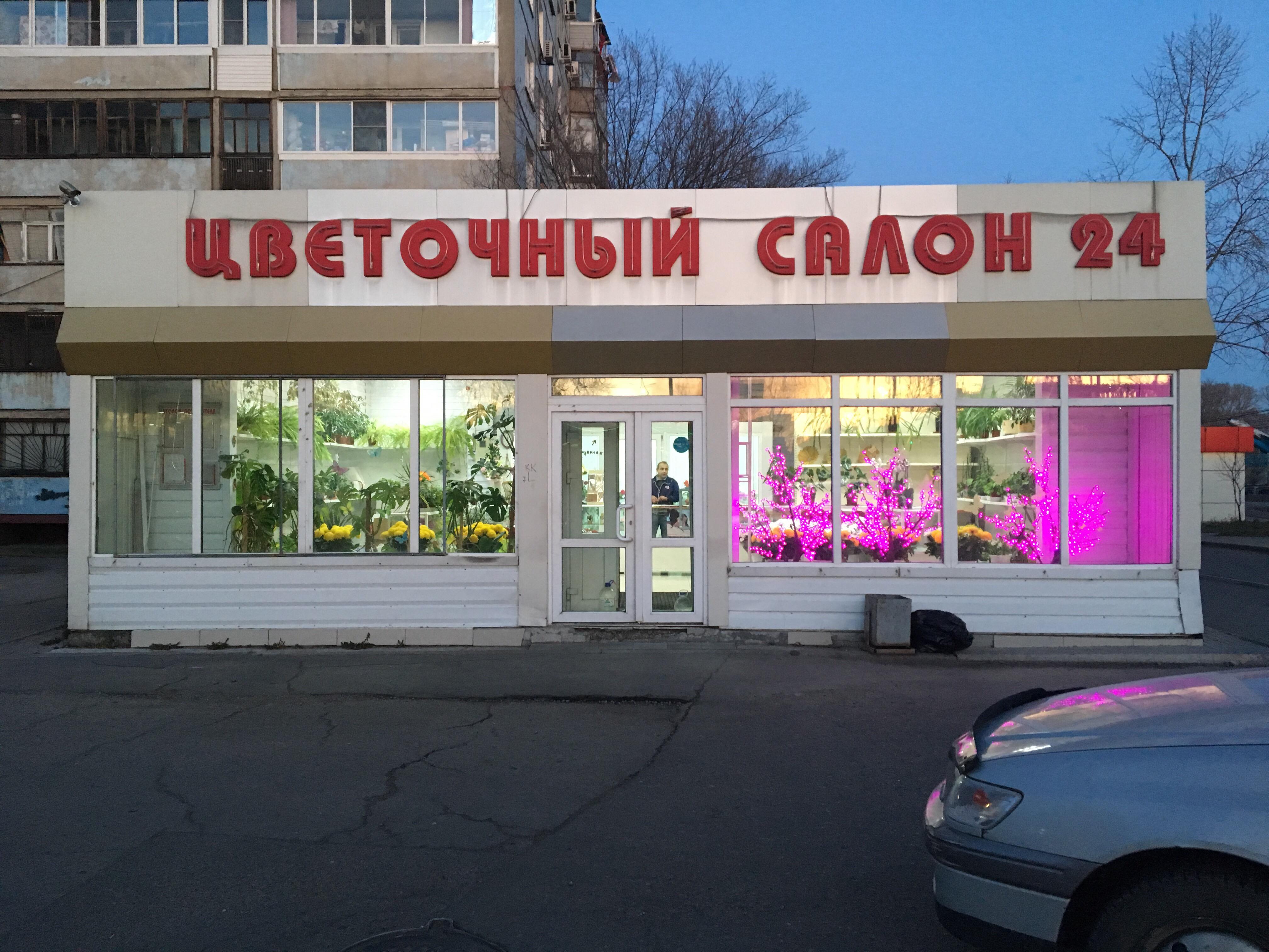 Хабаровск онлайн магазин цветов, магазин цветов