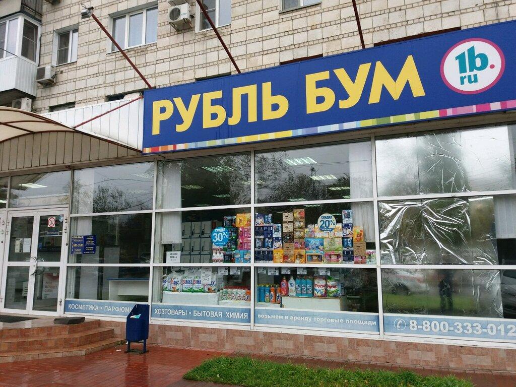 Волгоград Схи Магазин