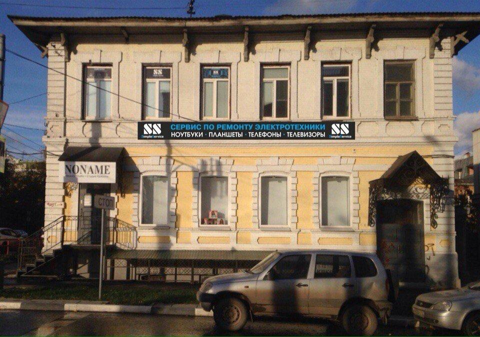 ремонт телефонов — СЦ Simple Service — Самара, фото №1