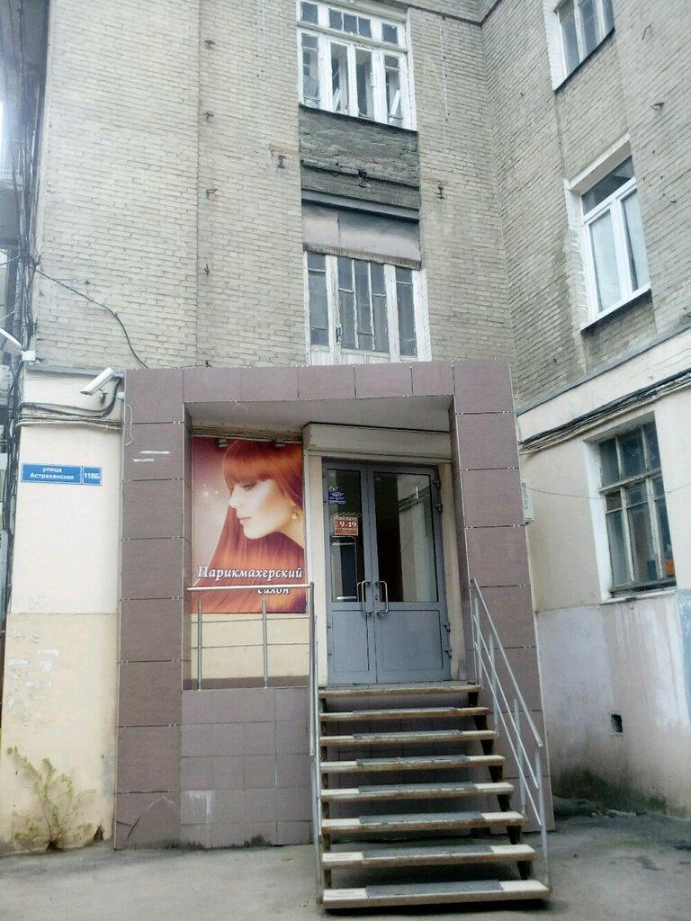 элита парикмахерский салон г саратов фото работ просто
