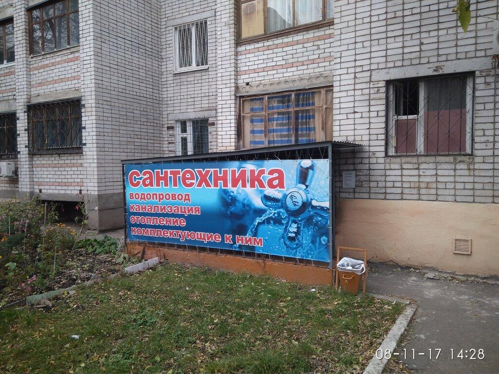 Магазин Сантехника Коминтерновский Район