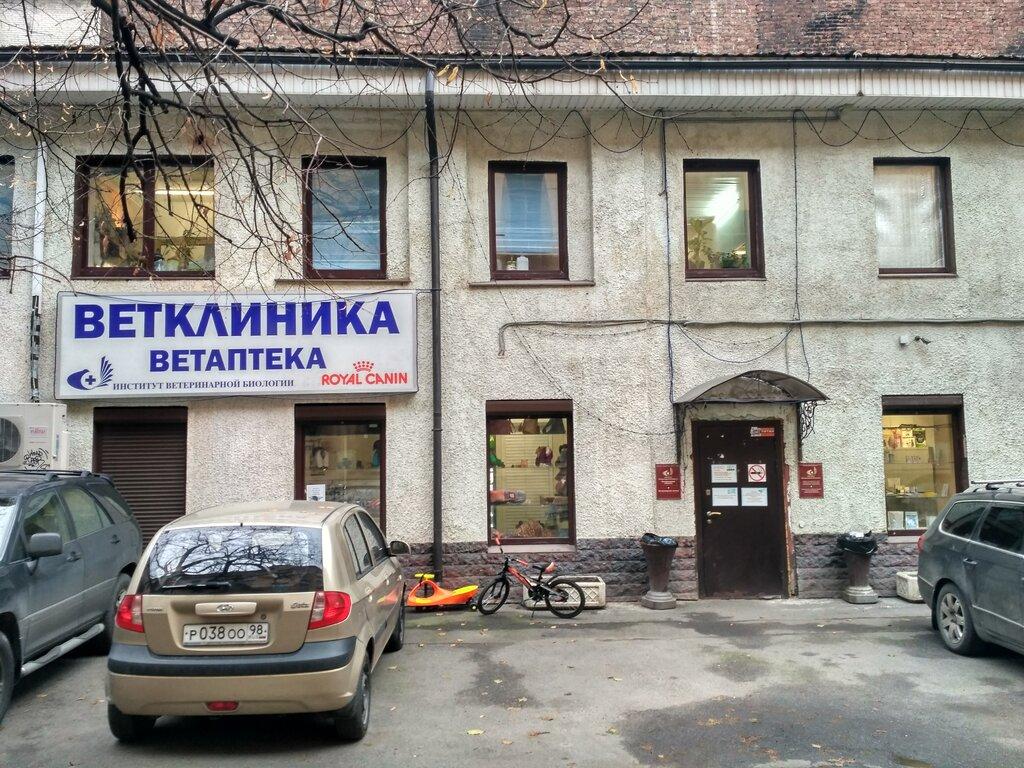 ветеринарная клиника — Институт ветеринарной биологии — Санкт-Петербург, фото №3