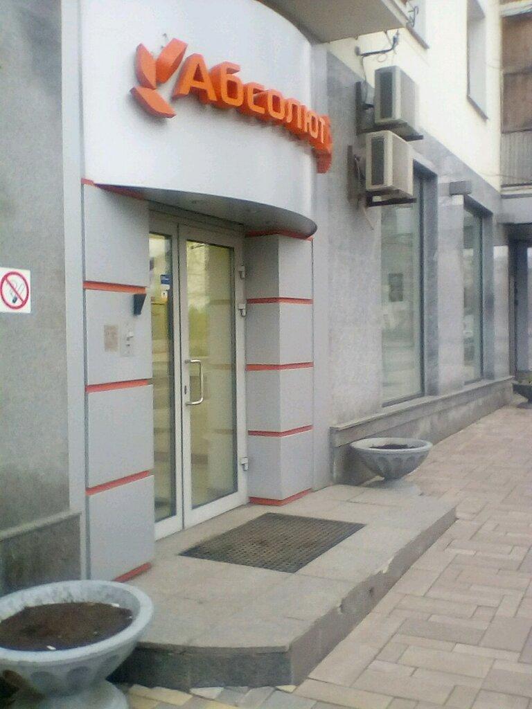 банкомат — Абсолют банк — Самара, фото №1