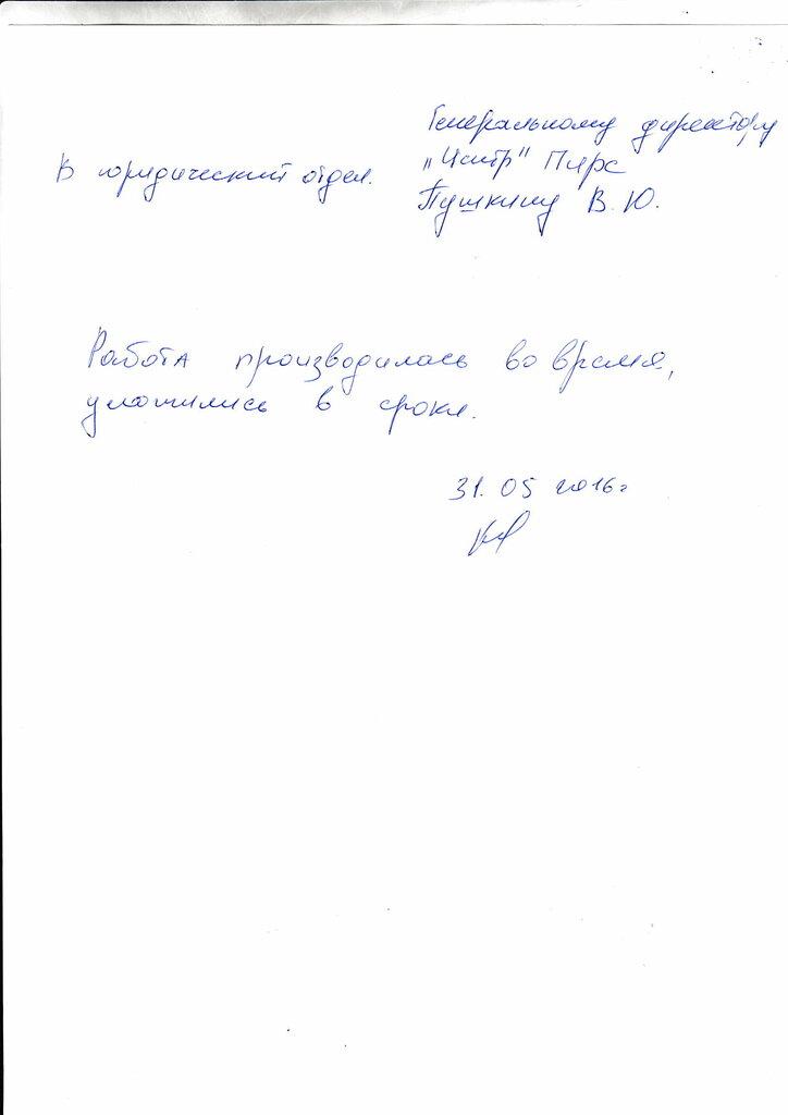 юридическая консультация пирс