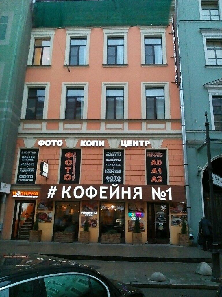 копировальный центр — Фото-копировальный центр Копирка — Санкт-Петербург, фото №9