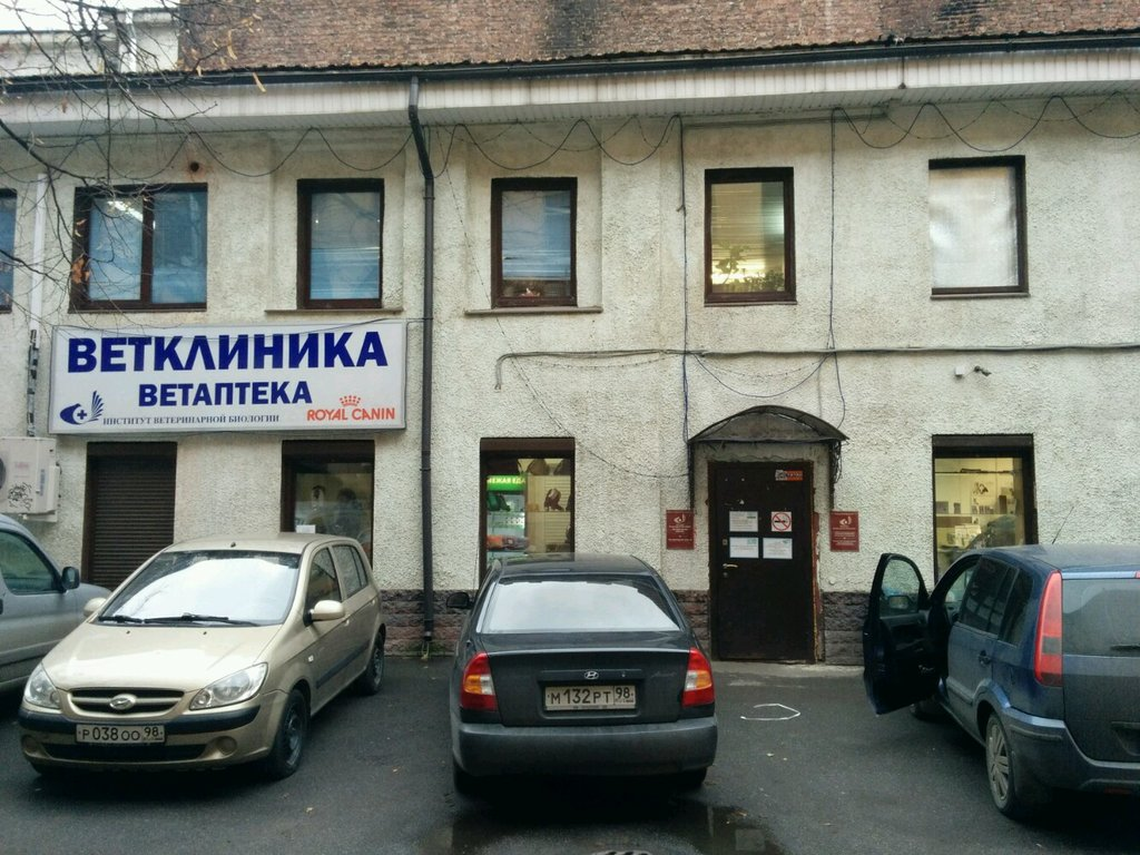 ветеринарная клиника — Институт ветеринарной биологии — Санкт-Петербург, фото №4