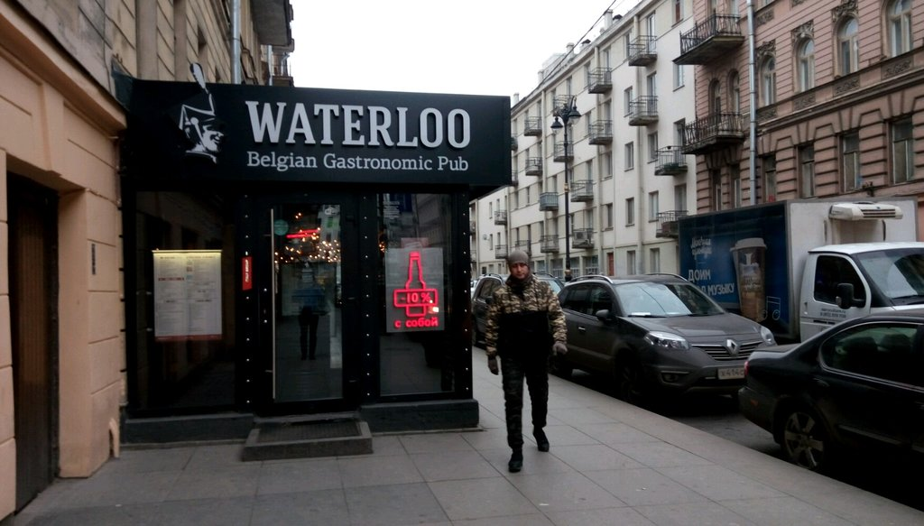 pub, bar — Belgiysky gastronomichesky pab Waterloo — Saint Petersburg, фото №2