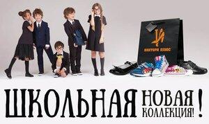 Виктори Плюс - магазин обуви, Чудинцева ул., 5, Софийская сторона, Великий  Новгород — Яндекс.Карты 26055efba54