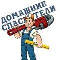 Муж на Час, Ремонт замка в Городском округе Казань