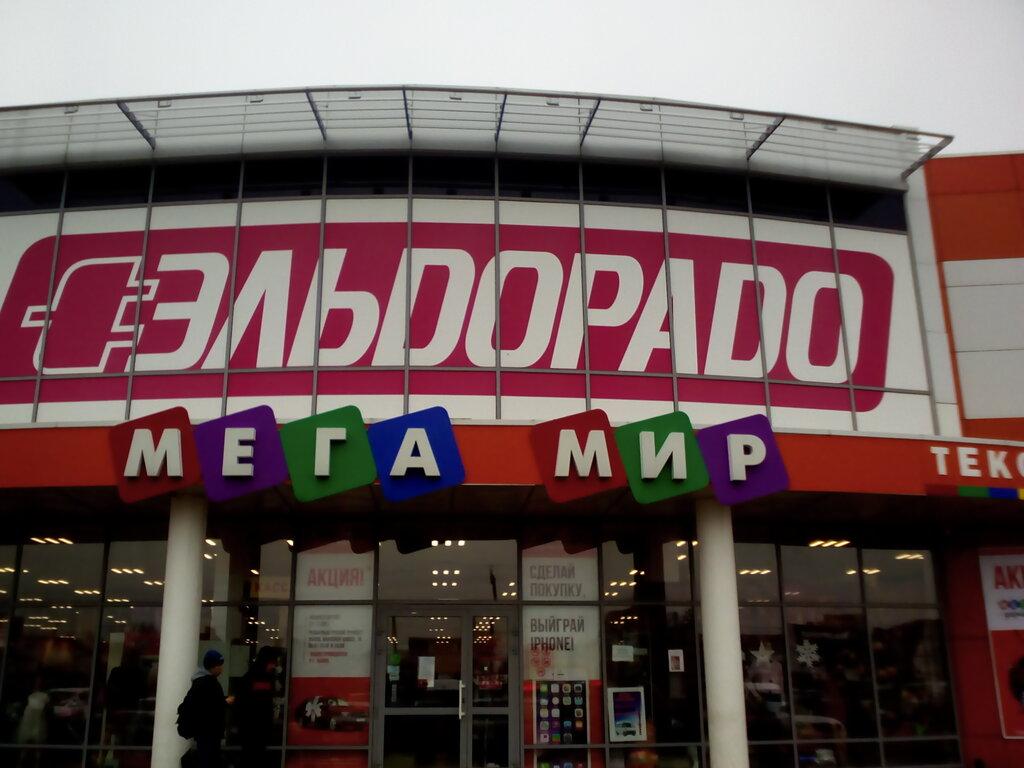 Анапа Магазин Эльдорадо Сайт