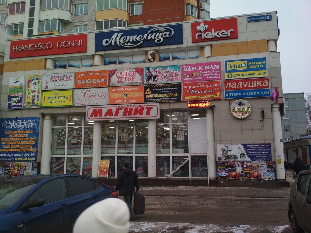 Вологда Часы Работы Магазина Ленинградский
