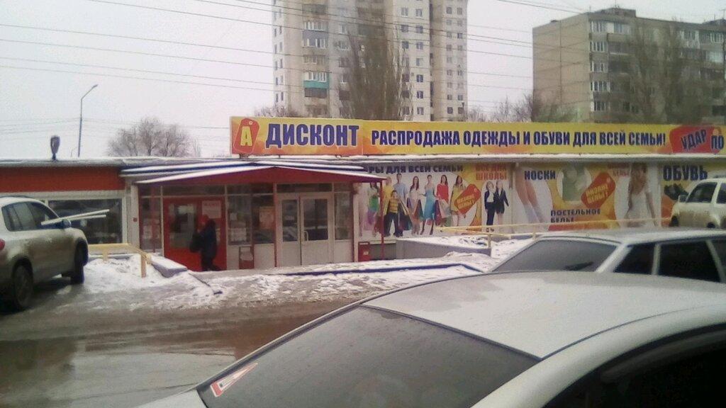 5dda6170f А-Дисконт - магазин постельных принадлежностей, Саратов — отзывы и ...