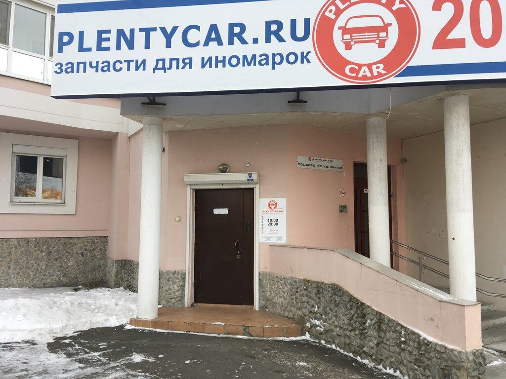 магазин автозапчастей и автотоваров — PlentyCar.ru — Екатеринбург, фото №2