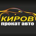 Прокат автомобилей, Услуги аренды в Первомайском районе
