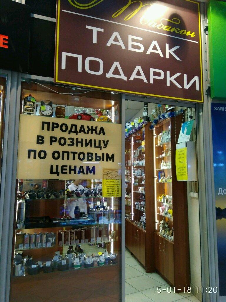 Оптовая торговля в санкт петербурге табак торговые представители табачных изделий