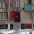 Мастерская по ремонту одежды и обуви, Ремонт одежды в Астраханской области