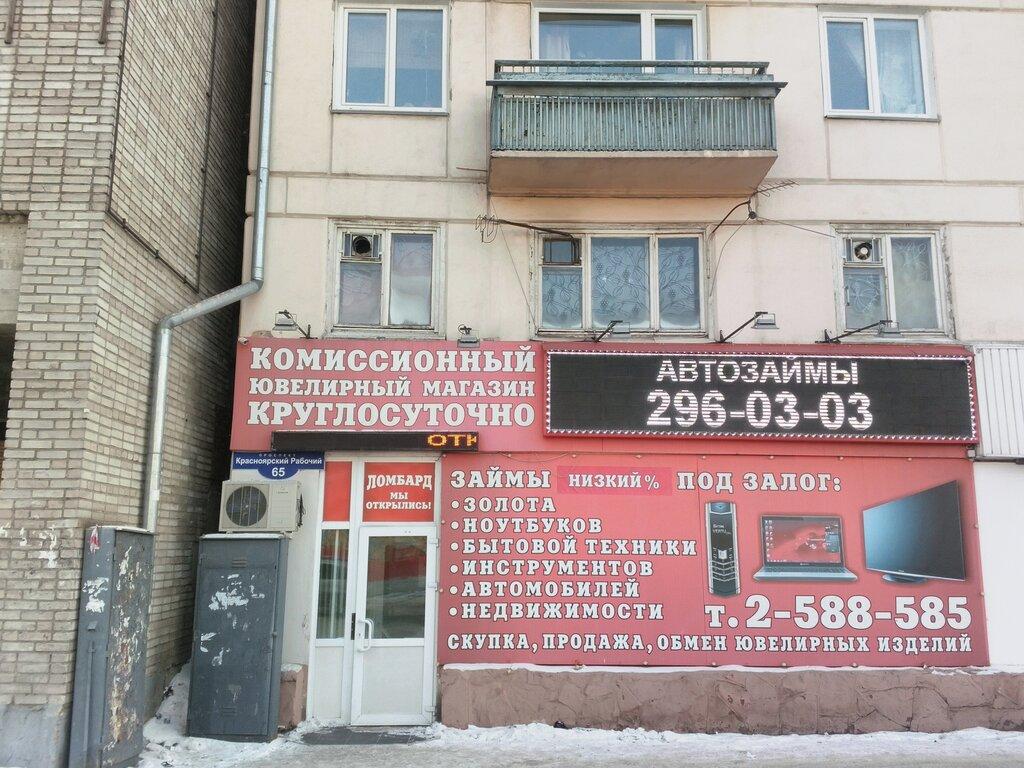 ломбард часы новосибирск