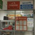 Скороход, Изготовление ключей в Петрозаводском городском округе